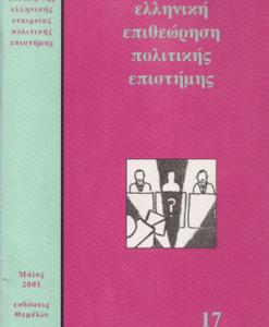 ELLINIKI-EPITHEORISI-POLITIKIS-EPISTIMIS
