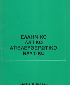 ELLINIKO-LAIKO-NAUTIKO