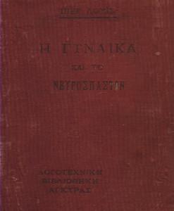 I-GINAIKA-KAI-TO-NEYROSPASTON