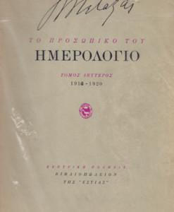 IMEROLOGIO-METAXA