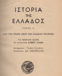 Istoria_tis_ellados_Glotz_Gustave
