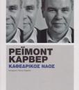KATHEDRIKOS-NAOS