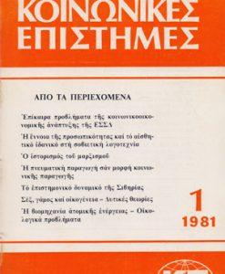 KOINONIKES-EPISTIMES-1981