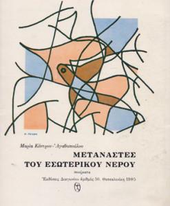 METANASTES-TOU-ESOTERIKOU-NEROU