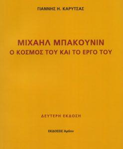 Mixail_Bakounin_o_kosmos_tou_kai_to_ergo_tou_Karutsas_Giannis