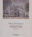 Nostos_Nikiforos_Tolis