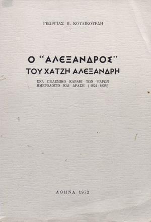 O-ALEXANDROS-TOU-XATZI