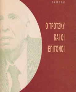 O-TROTSKI-KAI-OI-EPIGONOI