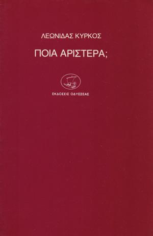 POIA-ARISTERA