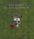 Sto_parisi_me_ton_Morrison