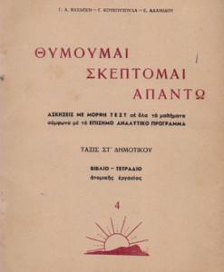 THIMOUMAI-SKEPTOMAI-APANTW