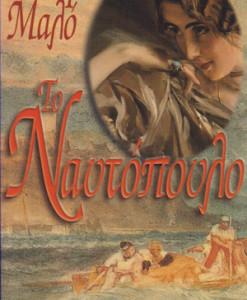 TO-NAUTOPOULO