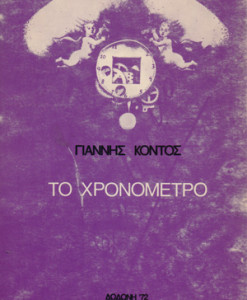 TO-XRONOMETRO
