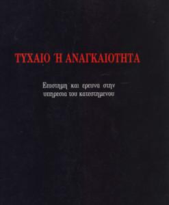TYXAIO-I-ANAGKAIOTITA