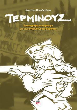 Terminus_Papathanasis_Lefteris