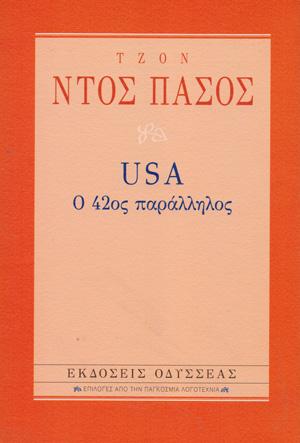 USA_42os_paralilos_John_Dos_Pasos_