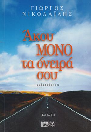 akou_mono_ta_oneira_sou_Nikolaidis_Giorgos