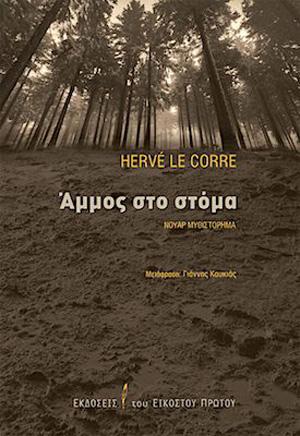 ammos_sto_stoma_Corre_Herve