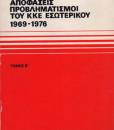 apofaseis_problimatismoi_tou_KKE_esoteriou_1969-76