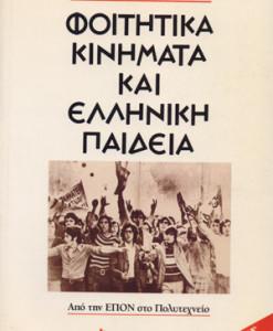 foititika_kinimata_kai_elliniki_paideia_Giannaris_Giorgos