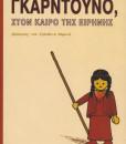 gKARNTOUNO_STON_KAIRO_TIS_EIRINIS_sKOUARTSONI_fILIP
