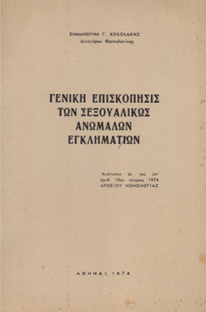 geniki-episkppisis-twn-sexoualikws-anwmalwn-egklimatiwn