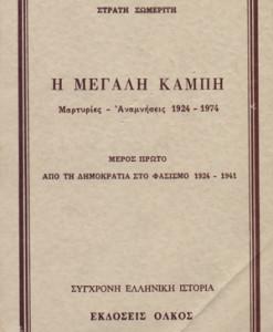 i_megali_kampi_Someritis_Stratis