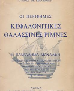kefalonitikes-rimes