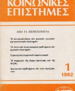 koinomikes-epistimes-1982