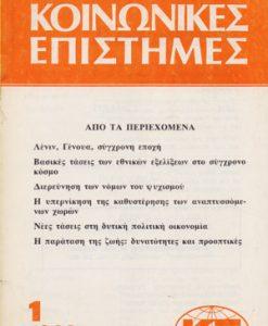 koinonikes-epistimes-1983
