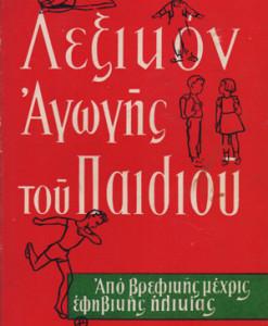 lexikon-agwgis