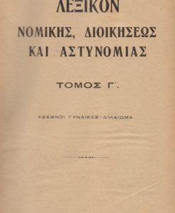 lexikon-nomikis-astynomias