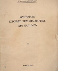 matrhimata-istoria-filosofias
