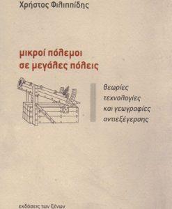 mikroi_polemoi_se_megales_poleis_Filippidis_Xristos
