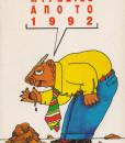 mirodies-apo-to-1992
