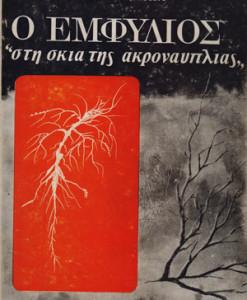 o-emfilios-sti-skia-tis-akronaylias