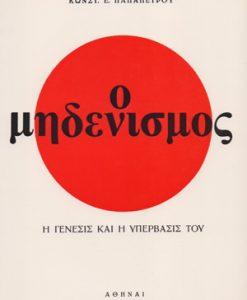 o_midenismos_Papapetrou_Kostas