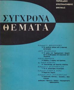 sixrona-themata