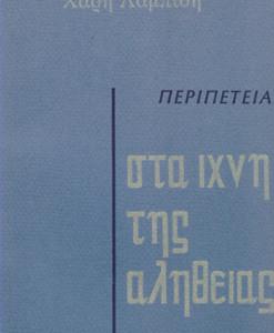 sta-ixni-tis-alitheias