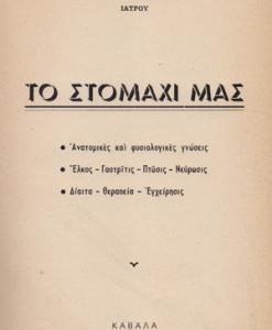 stomaxi_reumatismos_arthritika_gunaika_Ntoulas_Papanikolaou_Regla