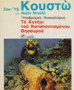 to-kinigi-tou-thisaurou