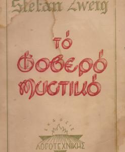 to_fobero_mustiko_Zweig_Stefan
