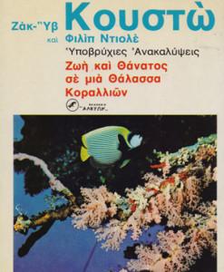 zoi-kai-thantos-sta-koralia
