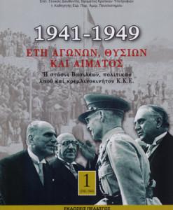 1941-1949_ETI_AGONON_THUSION_KAI_AIMATOS_MPARMPIS_KOSTAS