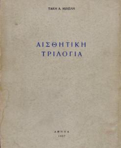 AISTHITIKI-TRILOGIA