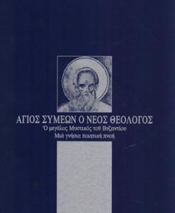 Agios_Sumeon_o_Neos_Theologos_Katsafanas_DImitris