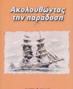 Akolouthontas_tin_paradosi_Xristofidis_Andreas