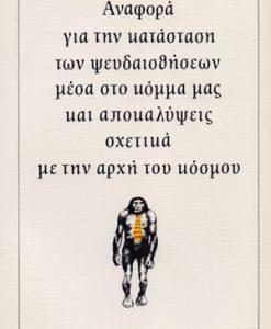 Anafora_gia_tin_katastasi_Bouagie_P_Z