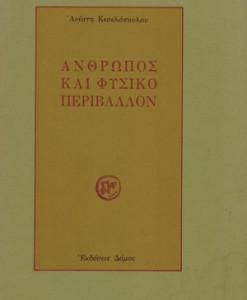 Anthropos_kai_fusiko_periballon_Keselopoulos_Anestis