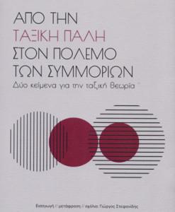 Apo_tin_taxiki_pali_ston_polemo_ton_summorion_Adorno_Horkheimer